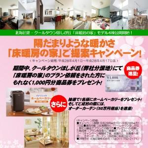 「床暖房の家」ご提案キャンペーン!