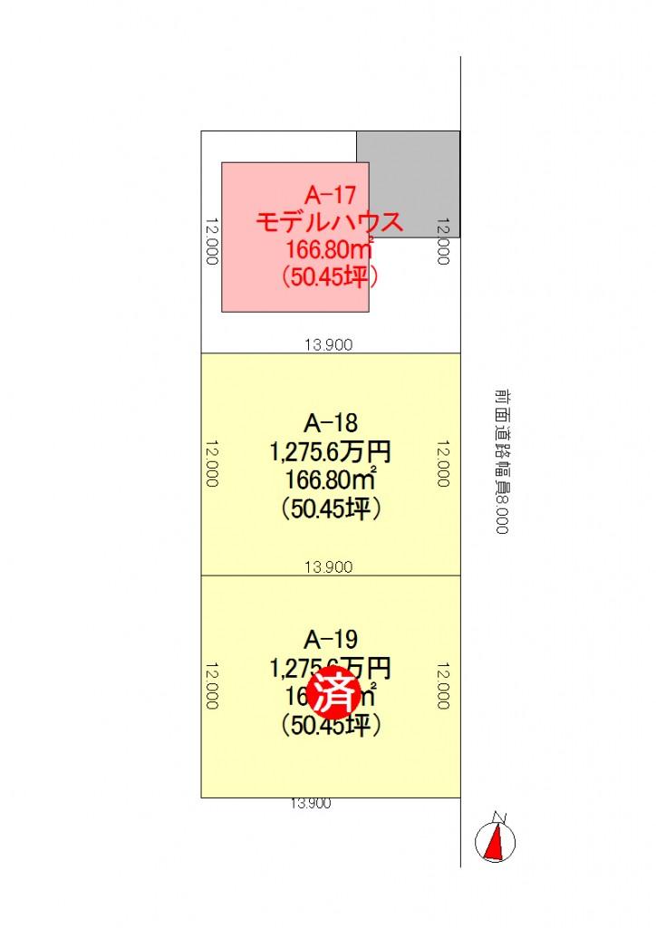 区画図 - 縦型 HP専用