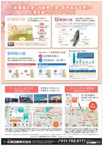 PT屯田チラシ 2017.4_02