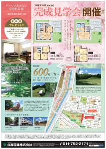 PT屯田チラシ 2017.4_01