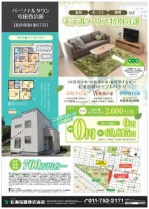 屯田チラシ モデル販売 H29.8_1