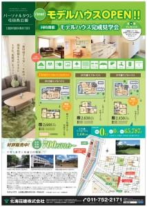 PT屯田チラシ 2018.3.3_1