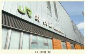 GT野幌若葉 JR野幌駅