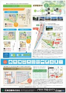 H30.5.26チラシ西野・屯田・野幌_02