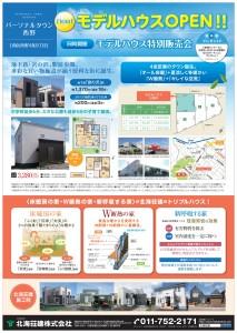 H30.5.26チラシ西野・屯田・野幌_01