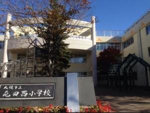 屯田西小学校