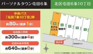 PT屯田6条 区画図