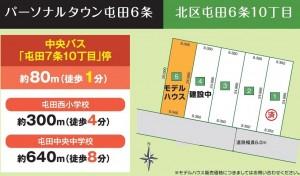 PT屯田6条 済付区画図