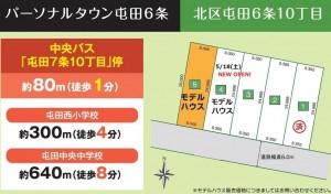 PT屯田6条 済付区画図(編集後)