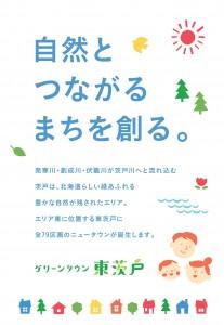 東茨戸タイトル2