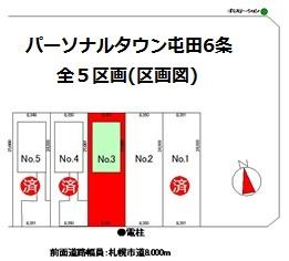 屯田6条区画図(新)