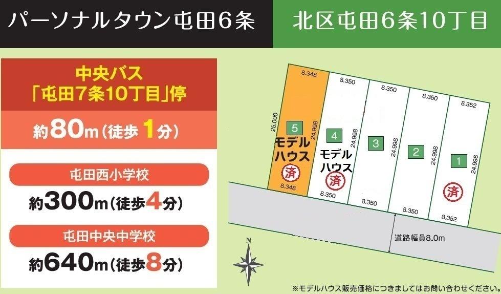 PT屯田6条 済付区画図(編集後3)