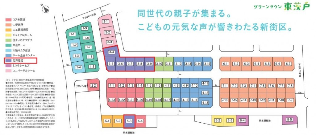 GT東茨戸全体区画図
