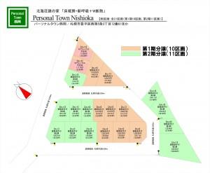 PT西岡区画図 web用_R2014