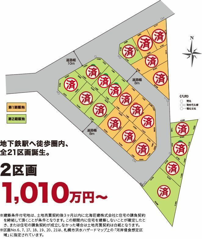 地下鉄駅へ徒歩圏内、全21区画誕生。